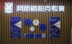 武汉阿斯顿帕克英语培训中心